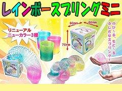 【お買い得】レインボースプリングミニ 【単価¥26】25入