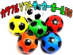 【お買い得】カラフルソフトサッカーボールBIG 【単価¥58】6入