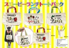 【お買い得】スヌーピー ランチトートバック 【単価¥185】6入