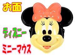 お面 ディズニーミニーマウス(18Ver) 【単価¥300】12入