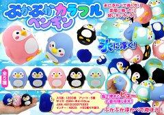 ぷかぷかカラフルペンギン 2439 【単価¥33】50入