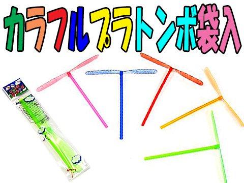 カラフルプラトンボ袋入 【単価¥6】50入