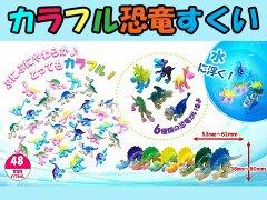 カラフル恐竜すくい 【単価¥18】100入