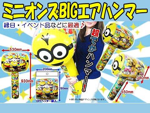 ミニオンズ BIGエアハンマー 【単価¥310】6入