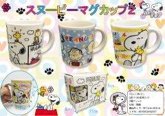 スヌーピーマグカップ2 【単価¥160】3入