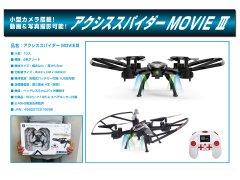 アクシス スパイダー MOVIE3 【単価¥3500】2入