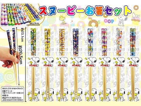 スヌーピーお箸セット 【単価¥35】24入