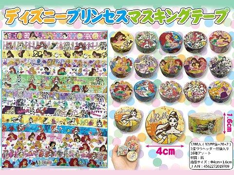 ディズニープリンセス マスキングテープ 【単価¥25】32入