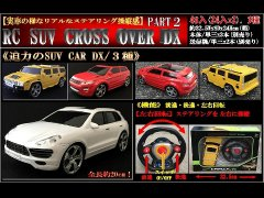 RC SUV CROSS OVER DX2  【単価¥813】3入