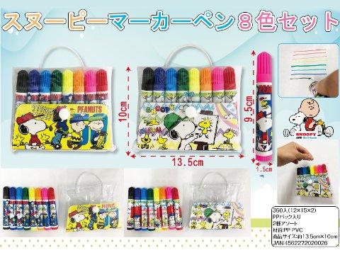 スヌーピー マーカーペン8色セット 【単価¥60】12入
