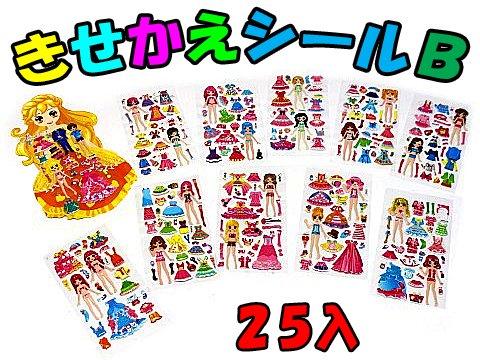 きせかえシールB 【単価¥17】25入