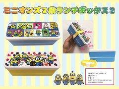 ミニオンズ2段ランチボックス2 【単価¥192】3入