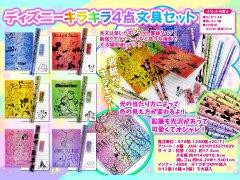 ディズニー キラキラ4点文具セット 2471 【単価¥45】12入