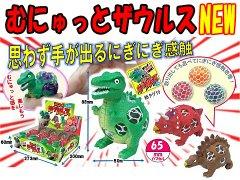 むにゅっとザウルスNEW 【単価¥65】12入
