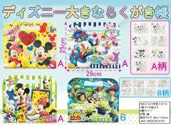 ディズニー大きならくがき帳 【単価¥73】12入