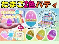 たまご2色パティ 【単価¥33】20入