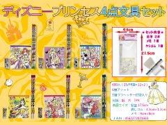 ディズニープリンセス4点文具セット 【単価¥30】25入