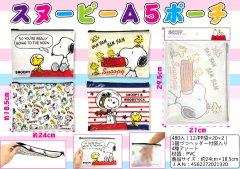 【お買い得】スヌーピー A5ポーチ 【単価¥50】12入