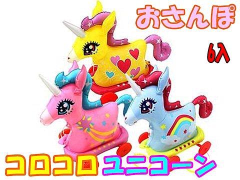 おさんぽコロコロユニコーン KIS63242 【単価¥194】6入