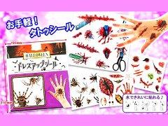 【お買い得】ハロウィンドレスアップシール 【単価¥18】12入