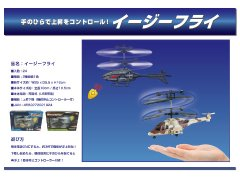 1chヘリイージーフライ 【単価¥688】2入