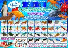 海洋生物フィギュアコレクション2511 【単価¥13】180入