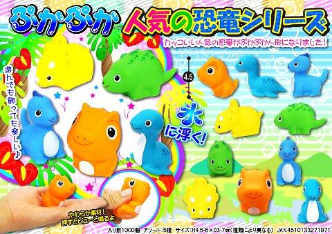 ぷかぷか人気の恐竜シリーズ2508 【単価¥40】50入