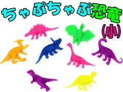 ちゃぷちゃぷ 恐竜 小 【単価¥6】100入