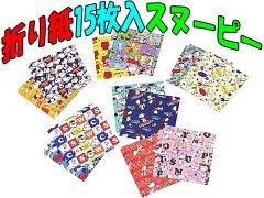 折り紙15枚入 スヌーピー 【単価¥29】25入