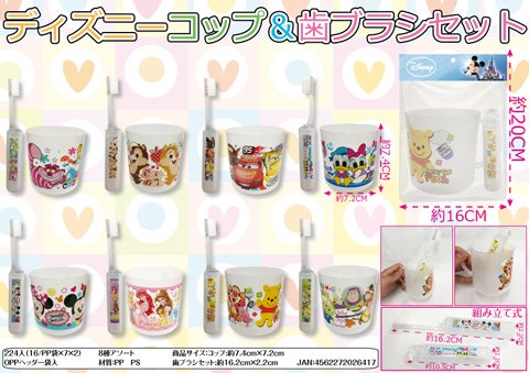 ディズニーコップ&歯ブラシセット 【単価¥69】16入