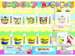 ミニオンズ コップ&歯ブラシセット 【単価¥66】16入