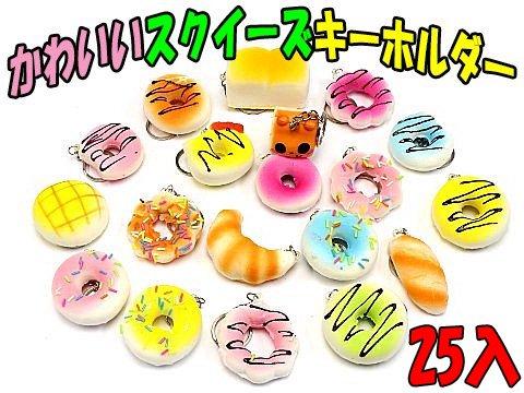 【お買い得】かわいい スクイーズキーホルダー 【単価¥27】25入