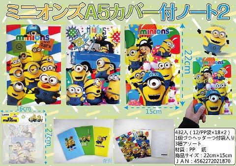 ミニオンズ A5カバー付ノート2 【単価¥54】12入