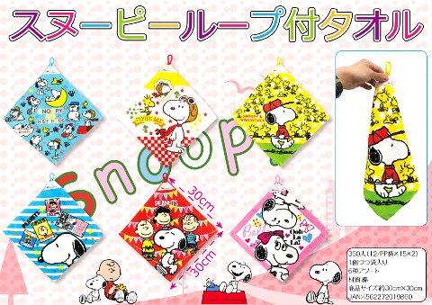 【お買い得】スヌーピー ループ付タオル 【単価¥70】12入