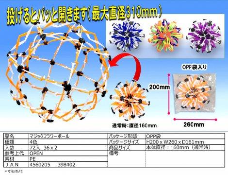 マジックフラワーボール 【単価¥175】36入
