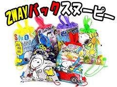 【お買い得】2WAYバック スヌーピー 【単価¥53】12入
