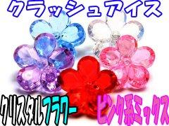 クラッシュアイス クリスタルフラワー ピンク系ミックス506−301 【単価¥900】1入
