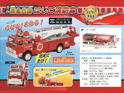 RC緊急出動はしご消防車 【単価¥744】1入
