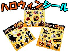 ハロウィンシール 【単価¥23】50入
