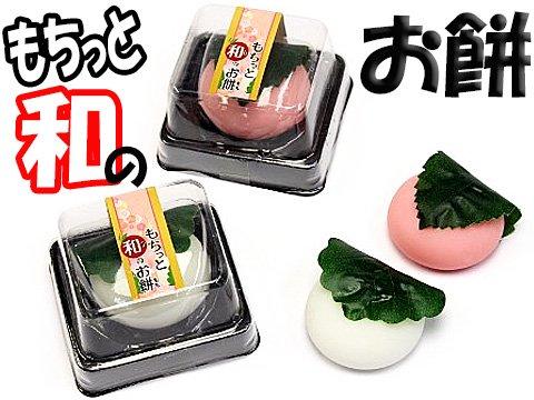 【現品限り・お買い得】もちっと和のお餅 【単価¥22】10入