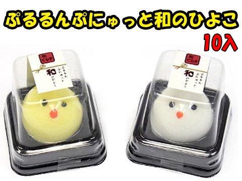 【現品限り・お買い得】ぷるるんぷにゅっと和のひよこ 【単価¥12】10入