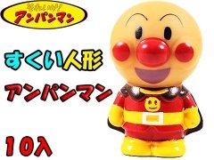 すくい人形 アンパンマン 【単価¥120】50入