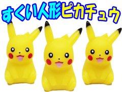 すくい人形 ピカチュウ 【単価¥120】50入