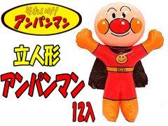 立人形 アンパンマン 【単価¥800】12入