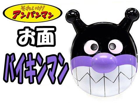 おめん バイキンマン(11Ver) 【単価¥300】12入