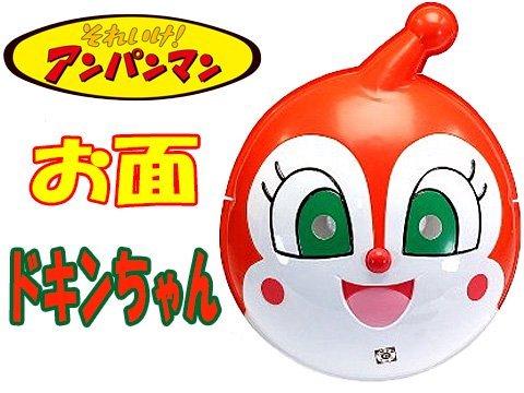おめん ドキンちゃん(11Ver) 【単価¥300】12入
