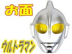 おめん ウルトラマン 【単価¥300】12入