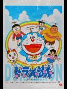 綿菓子袋(ロップ) ドラえもん 【単価¥30】100入