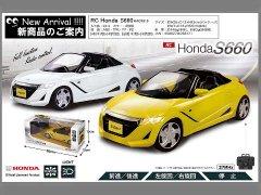 RC ホンダ S660 【単価¥813】2入