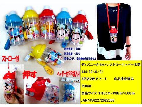 ディズニー かわいいストローホッパー水筒 【単価¥119】12入